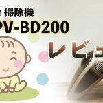 ハンディ掃除機は日立PV-BD200で十分というお話【ダイソンは不要?】