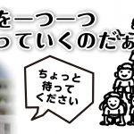 階層社会の日本で生きてきたことで独立後に起こる大問題