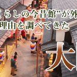 大阪くらしの今昔館がなぜ外国人に人気なのかを調べてきました