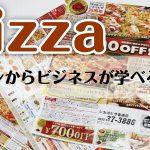 ピザ屋のチラシから学ぶ買いたいと思える商品の見せ方とその重要性