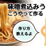 味噌煮込みうどんの作り方を愛知県民が詳しく解説するよ♪