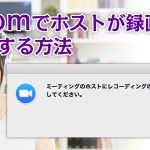 zoomで相手にレコーディングの許可をする方法【mac&windows】